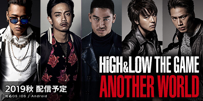 『HiGH&LOW THE GAME ANOTHER WORLD』ストーリー・キャラクター情報を公開