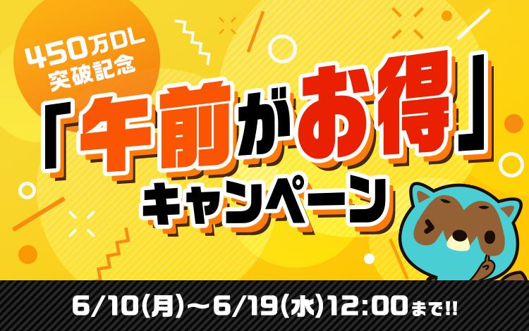 総合エンタメアプリ『マンガPark』が450万ダウンロード突破0000