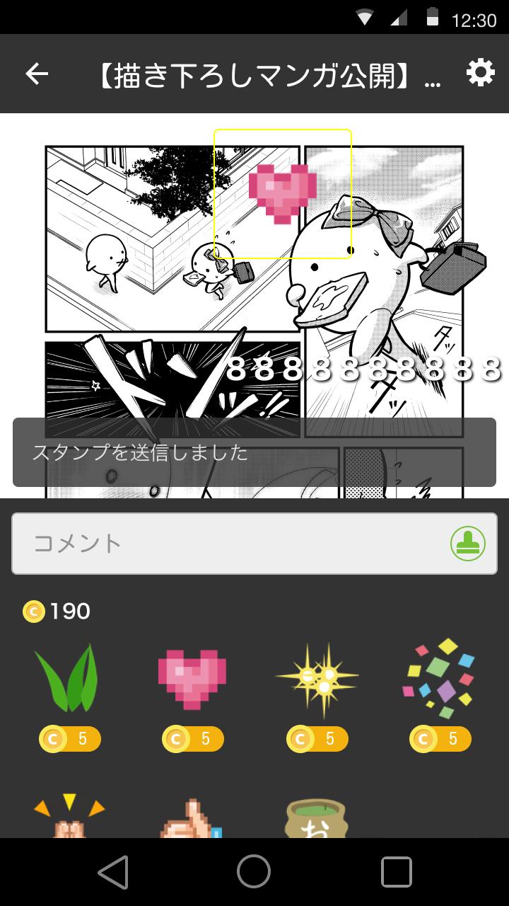 ニコニコ漫画 新機能『スタンプギフト』0006