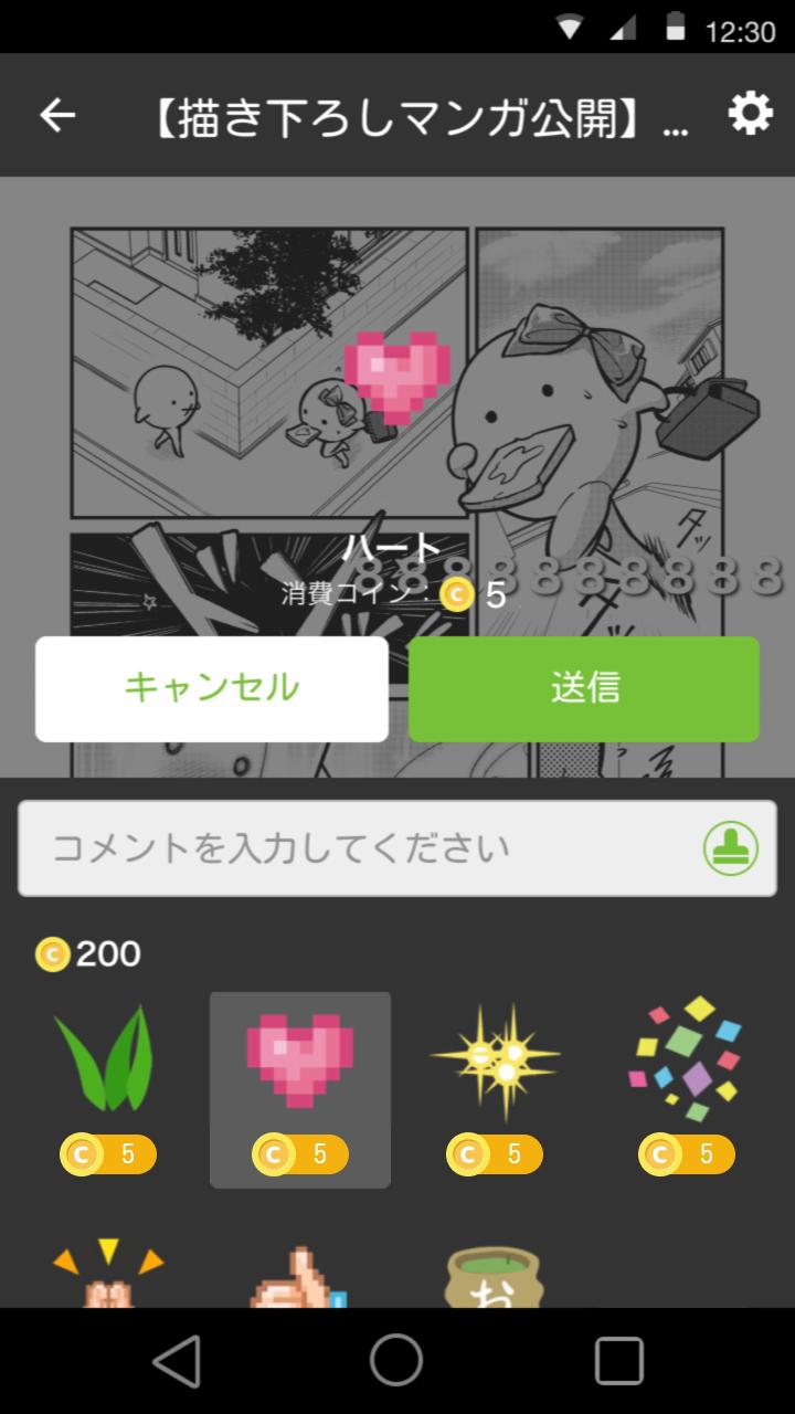 ニコニコ漫画 新機能『スタンプギフト』0004