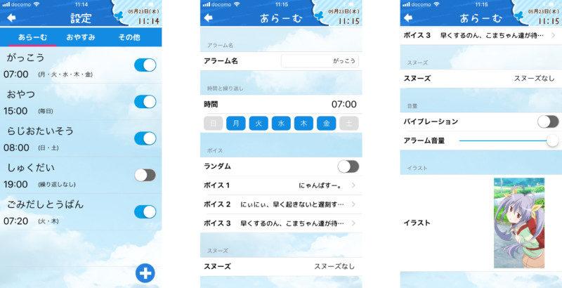 アラームアプリ「のんのんびより~いつでもいっしょなのん!~」が本体価格50%OFF0002
