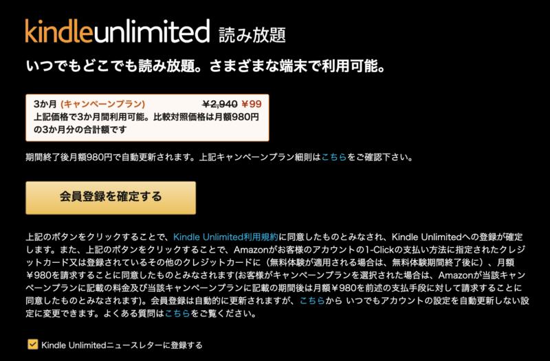 読み放題サービス「Kindle Unlimited」