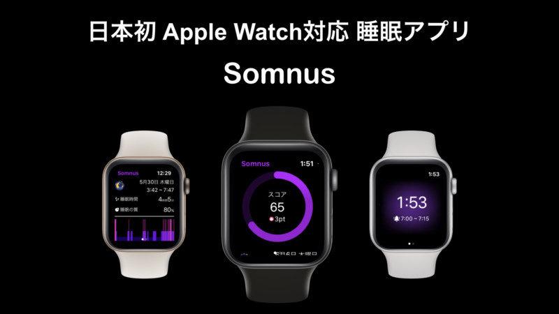 Apple Watch対応睡眠アプリ「Somnus」がリリース
