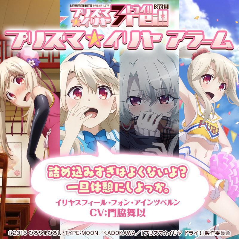 アラームアプリが「プリズマ☆ファンタズム」の劇場公開を記念して本体価格50%OFF0006
