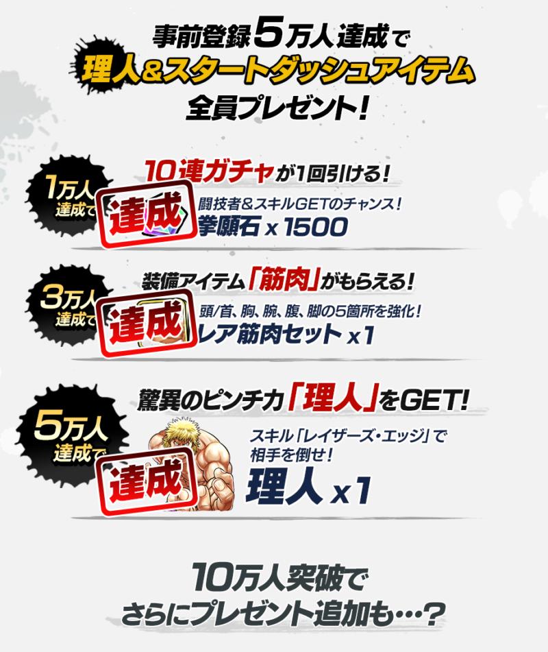『ケンガンULTIMATE BATTLE』配信開始0006