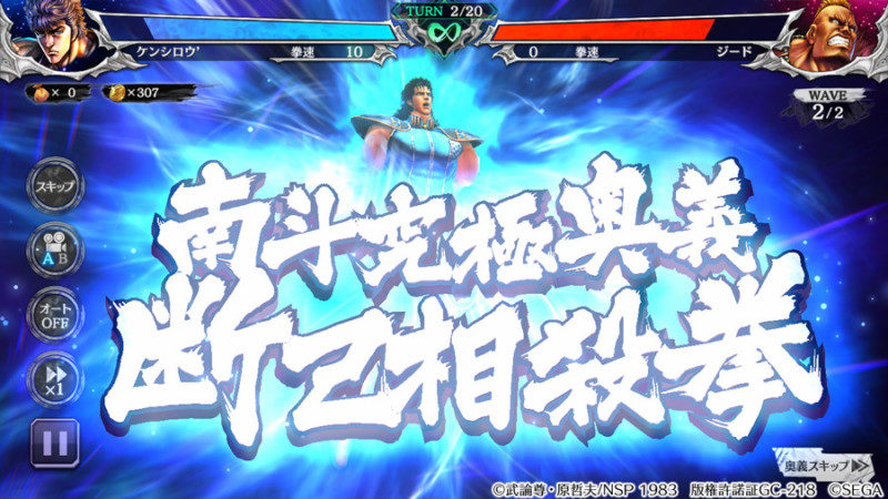 『北斗の拳 LEGENDS ReVIVE』事前登録開始0005