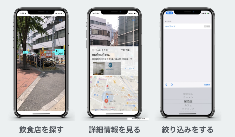 iOS向け AR × 飲食店検索アプリ「meshiqoo」2