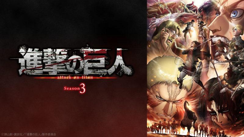 「GYAO!」にてテレビアニメ『進撃の巨人Season 3』シリーズの一挙無料配信
