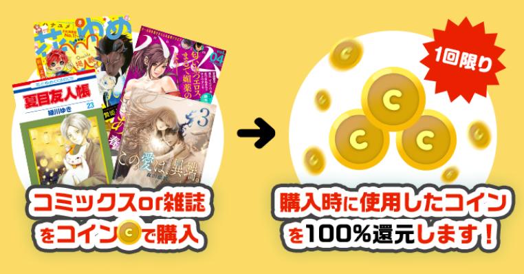 総合エンタメアプリ『マンガPark』が450万ダウンロード突破0002