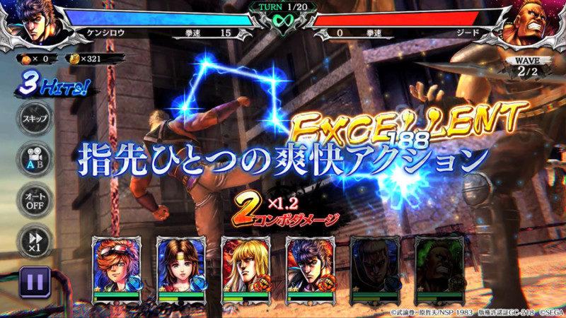 『北斗の拳 LEGENDS ReVIVE』事前登録開始0011