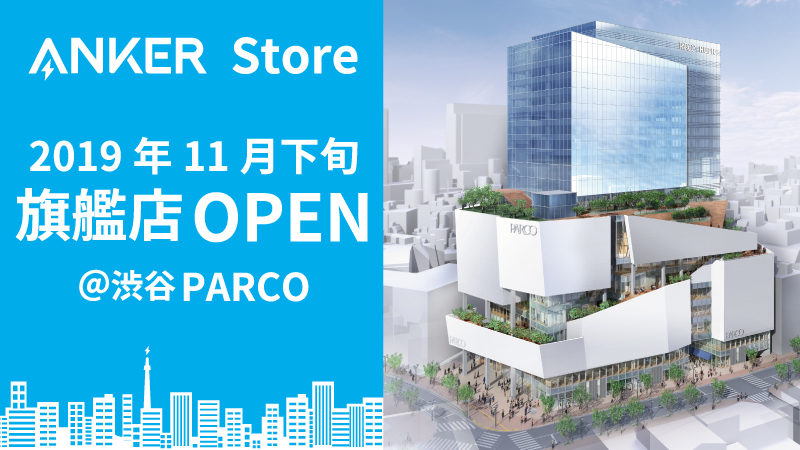 「Anker Store」の旗艦店を、11月下旬に開業予定の新生「渋谷PARCO」5Fにオープン