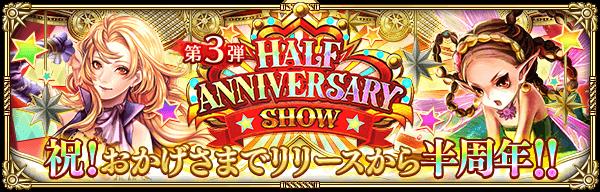 「ロマンシング サガ リ・ユニバース」リリース半周年を記念した「Half Anniversary Show 第3弾」0000
