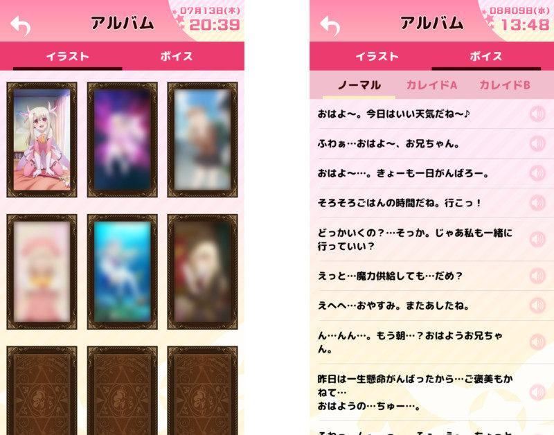 アラームアプリが「プリズマ☆ファンタズム」の劇場公開を記念して本体価格50%OFF0005