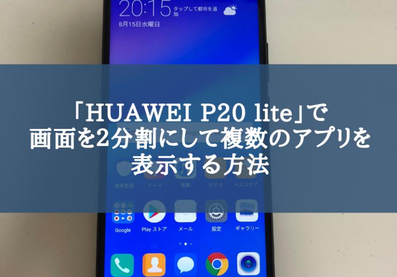 「HUAWEI P20 lite」で画面を2分割にして複数のアプリを表示する方法