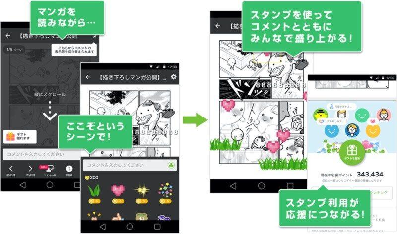 ニコニコ漫画 新機能『スタンプギフト』0002