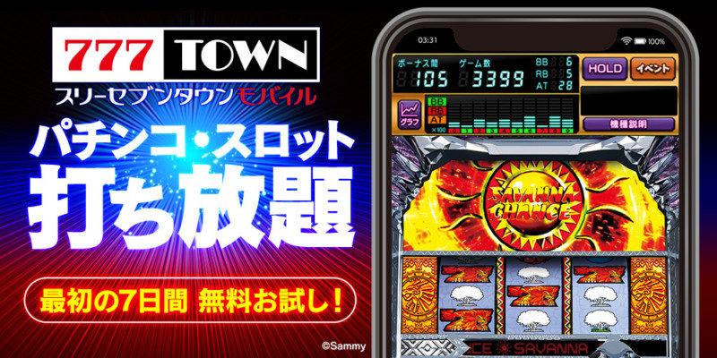 パチンコ・スロットアプリが定額で打ち放題「777TOWN mobile」