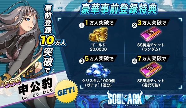 スマートフォン向け爽快コマンドRPG『ソウルアーク』0005