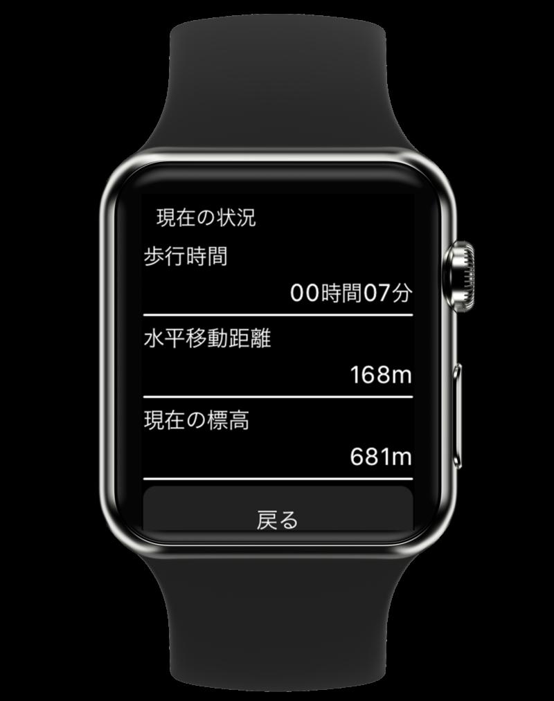 Apple Watch 対応の登山地図アプリ「ヤマレコMAP」0005
