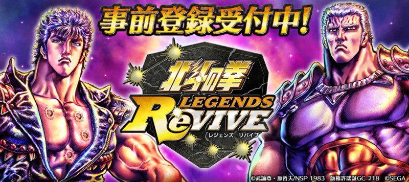 『北斗の拳 LEGENDS ReVIVE』事前登録開始0000