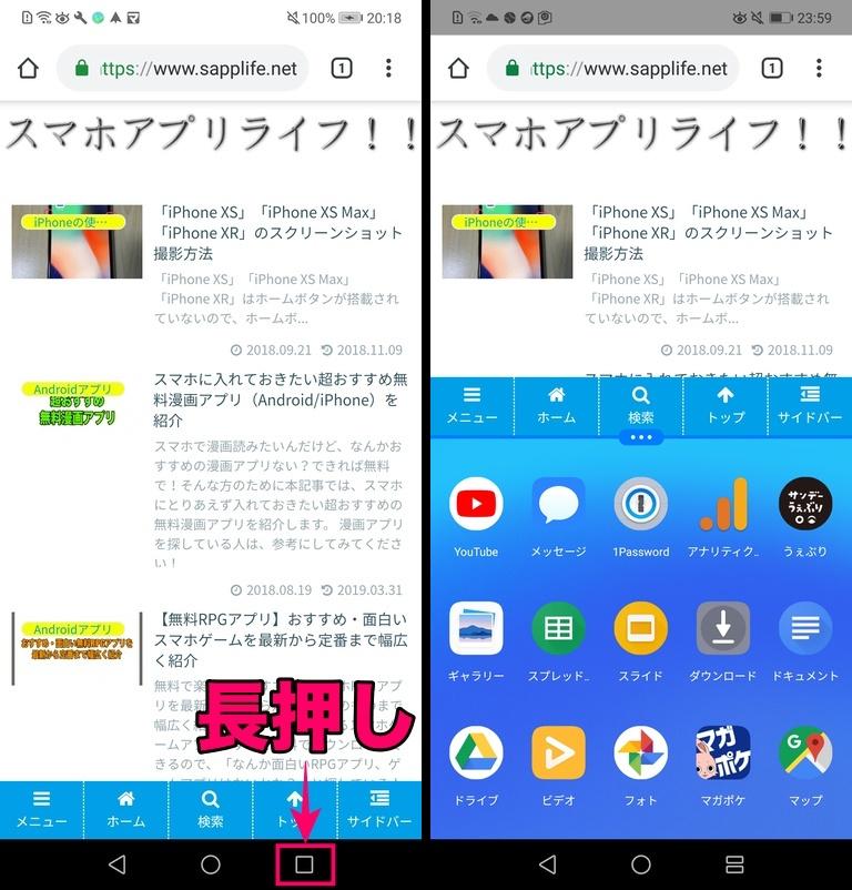 SIMフリースマホ「HUAWEI P20 lite」で画面を2分割にして複数のアプリを表示する方法-side