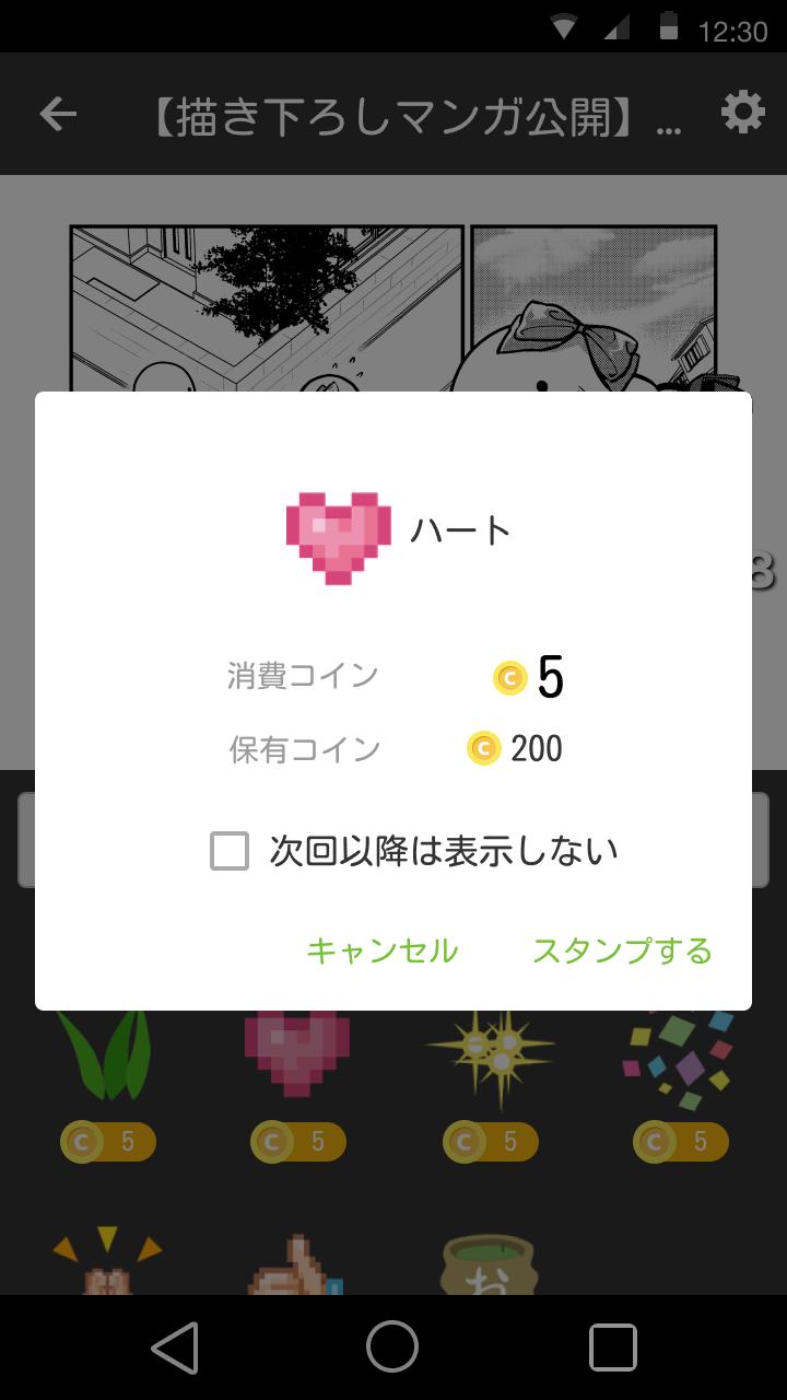 ニコニコ漫画 新機能『スタンプギフト』0005