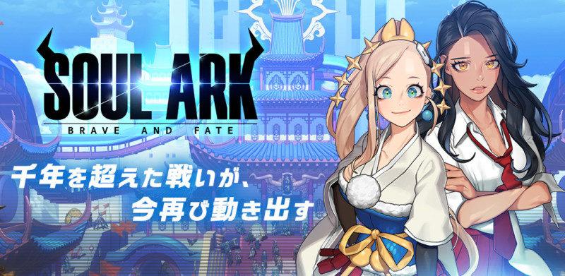 スマートフォン向け爽快コマンドRPG『ソウルアーク』0000