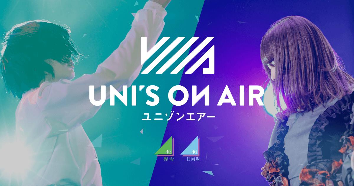 欅坂46・日向坂46 応援【公式】音楽アプリ『UNI'S ON AIR』