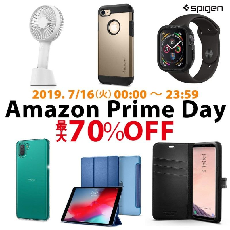 Spigen Amazon Prime Day 2019