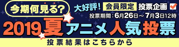 2019夏アニメ人気投票結果発表