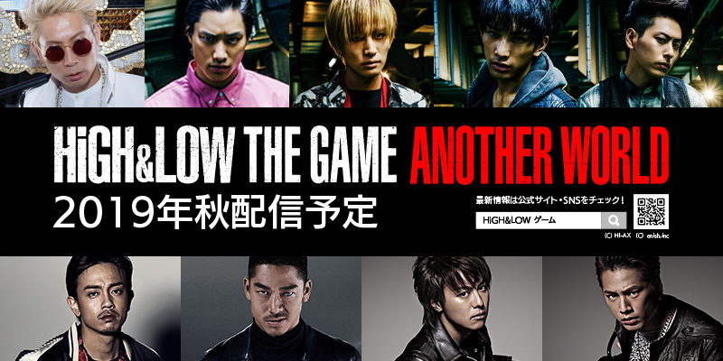『HiGH&LOW THE GAME ANOTHER WORLD』