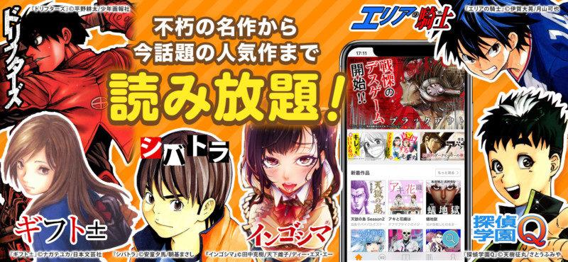 無料マンガアプリ『コミックevery』、『ミスミソウ』や『Perfect Crime』など双葉社作品の配信を開始