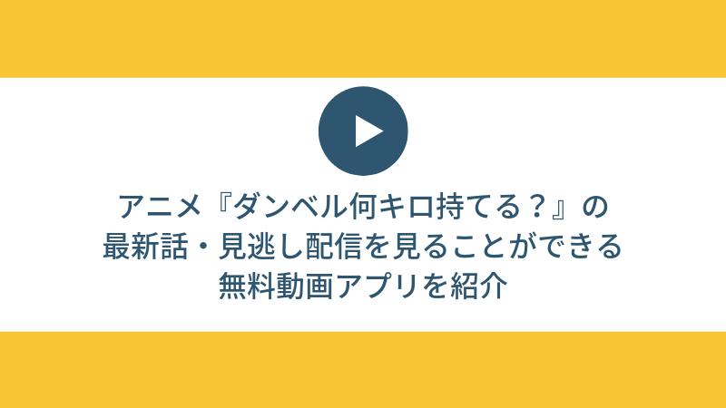 【完全無料】見るプロテイン!アニメ『ダンベル何キロ持てる?』の最新話・見逃し配信を見ることができる無料動画アプリを紹介