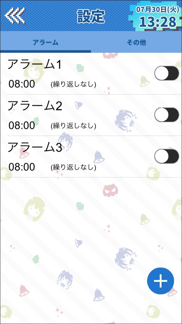 大人気アニメ「ダンジョンに出会いを求めるのは間違っているだろうかⅡ」のアラームアプリ06