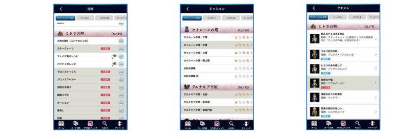 『ファイナルファンタジー ブレイブエクスヴィアス デジタル アルティマニア』02