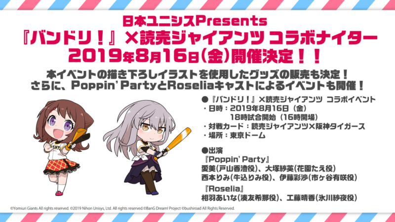 「バンドリ!」×読売ジャイアンツコラボナイター