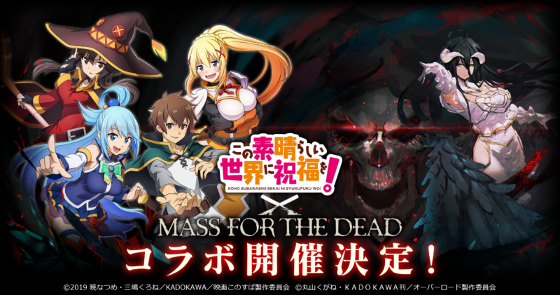 「MASS FOR THE DEAD」で初となるコラボイベント「この素晴らしい世界に祝福を!」このすばコラボ