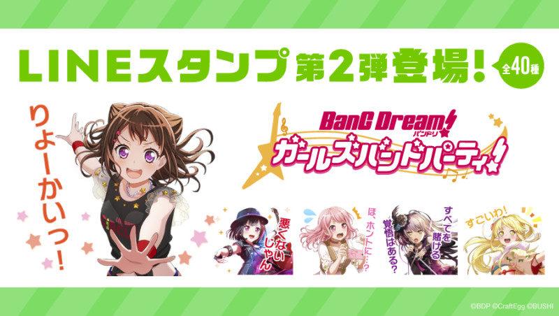 「バンドリ!ガールズバンドパーティ!」LINE公式スタンプ第2弾