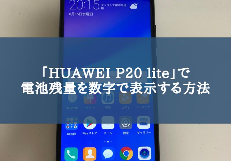 「HUAWEI P20 lite」で電池残量を数字で表示する方法