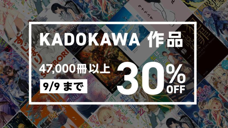 KADOKAWA作品を2週間限定で全作品30%OFF