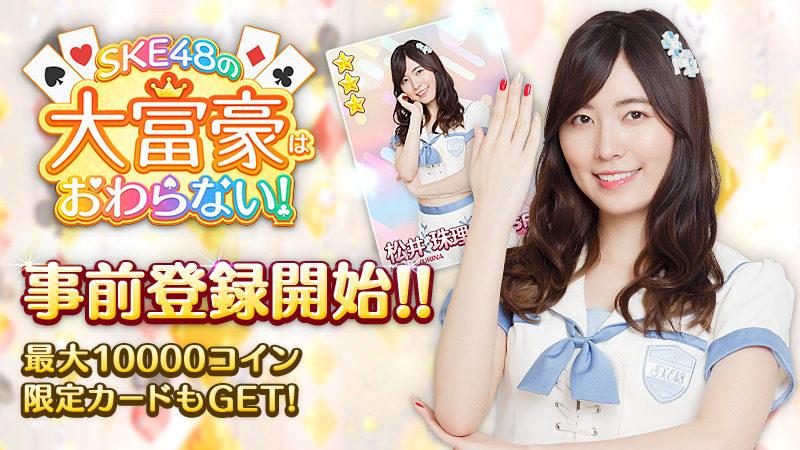 SKE48の大富豪はおわらない!TOP