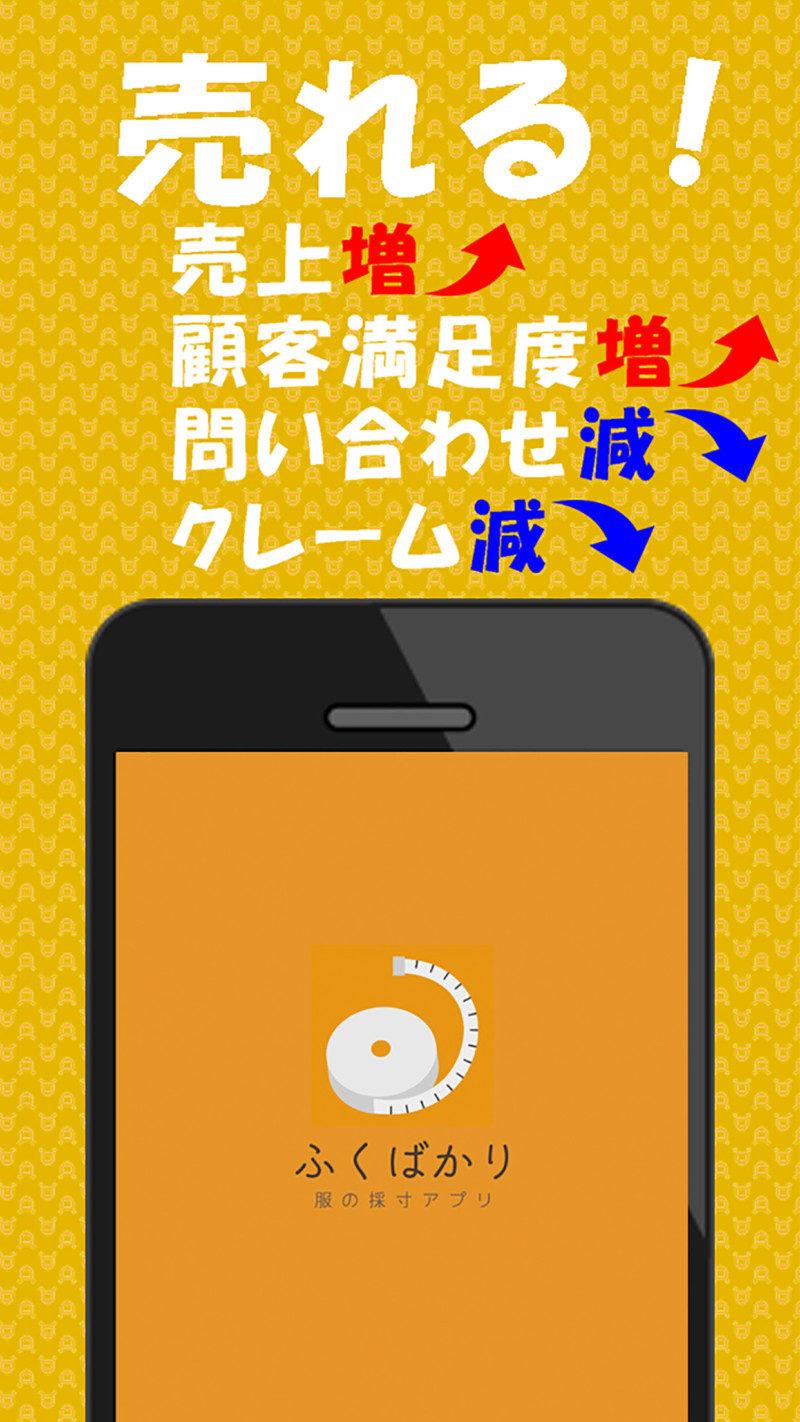 フリーマーケット出品向け自動採寸画像作成アプリ「ふくばかり」1