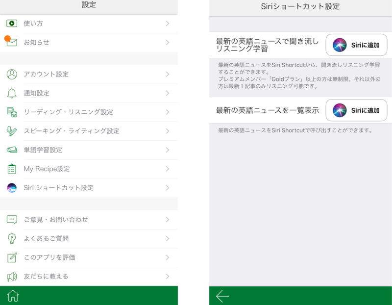 総合英語学習アプリNo.1のPOLYGLOTS(ポリグロッツ)、Siriショートカット機能の使い方