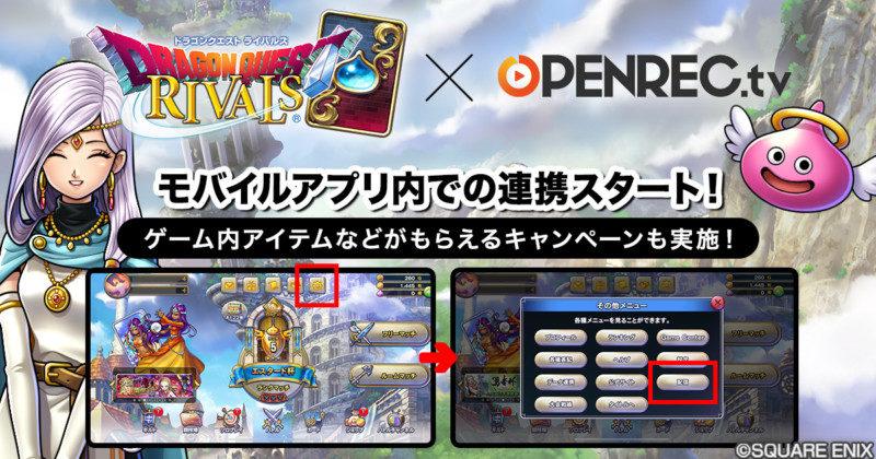「OPENREC.tv」にて、大人気対戦デジタルカードゲーム「ドラゴンクエストライバルズ」ゲーム内連携開始