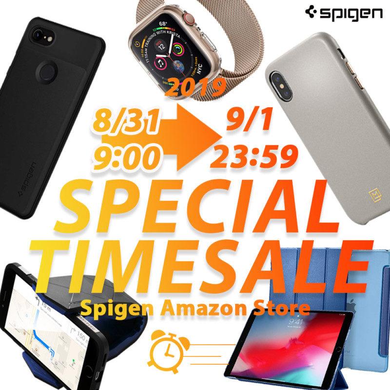 Spigen、「Amazon タイムセール祭り」