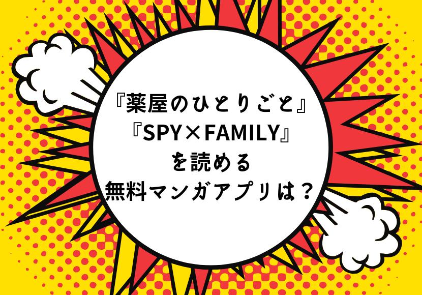 「次にくるマンガ大賞2019」コミックス部門1位『薬屋のひとりごと』、Webマンガ部門1位『SPY×FAMILY』を読める