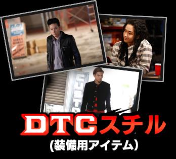 DTCスチル