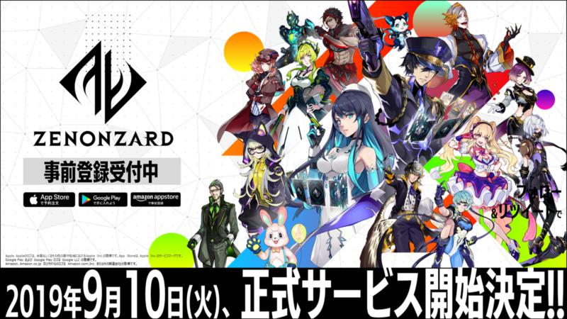 新作カードゲームアプリ『ゼノンザード』、正式サービス開始日