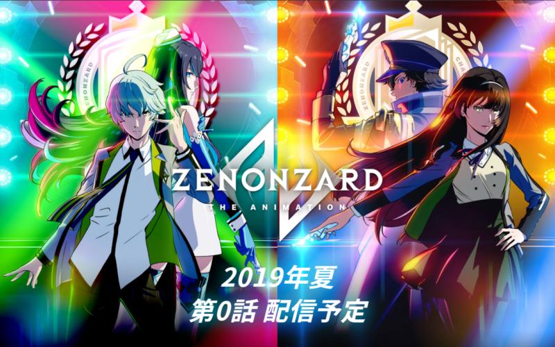 オリジナルアニメ『ゼノンザード THE ANIMATION』