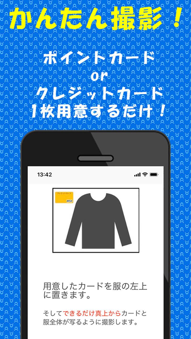 フリーマーケット出品向け自動採寸画像作成アプリ「ふくばかり」3