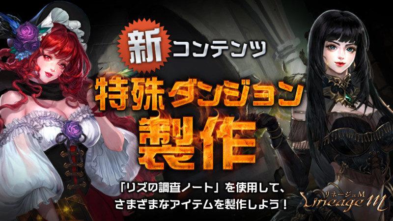 新コンテンツ「特殊ダンジョン製作」